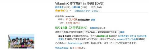ヴィタミンX2.jpg