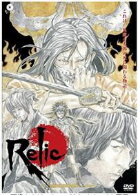 RELIC12.jpg
